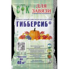 Гибберсиб 5 г (0,1 грамм гибберелинов)