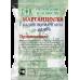 Перманганат калия 44,9%