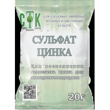 Сульфат цинка 20 грамм