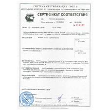 Янтарная кислота(сертификат)